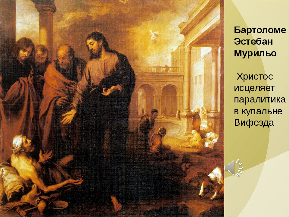 Бартоломе Эстебан Мурильо Христос исцеляет паралитика в купальне Вифезда