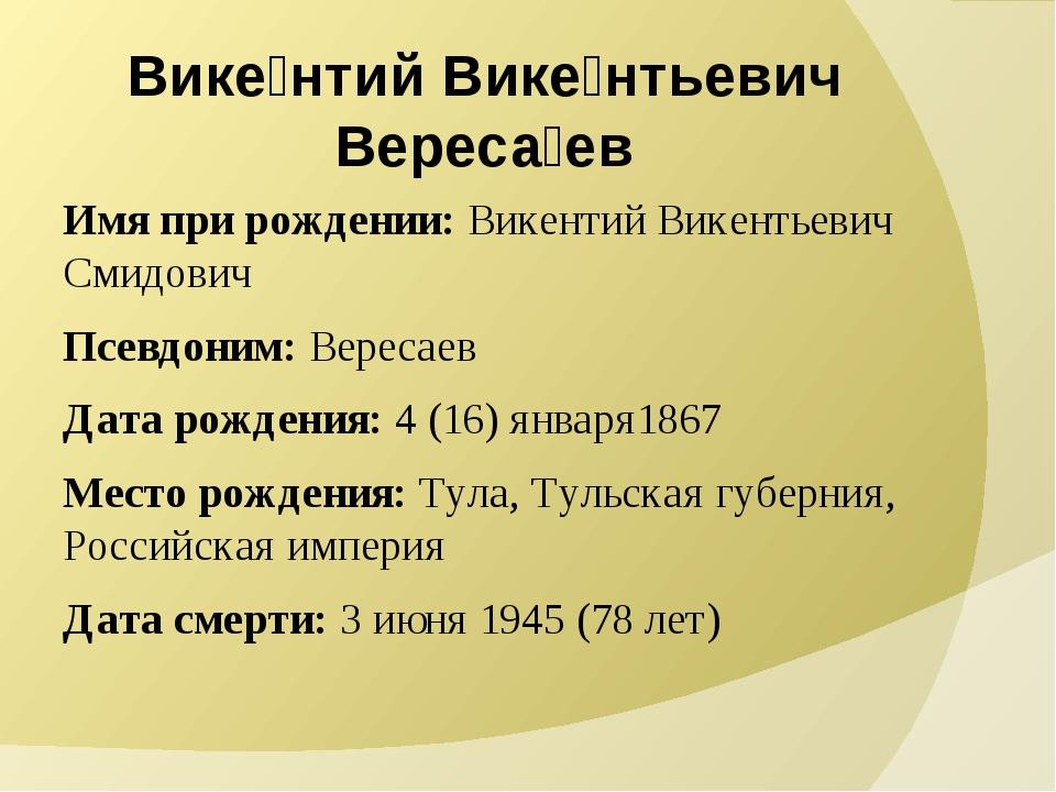 Вике́нтий Вике́нтьевич Вереса́ев Имя при рождении: Викентий Викентьевич Смидо...