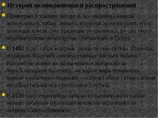 История возникновения и распространения Примерно 1 тысячу лет до н. э. - инде