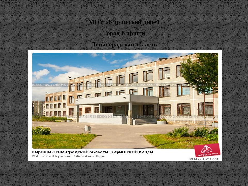МОУ «Киришский лицей Город Кириши Ленинградская область