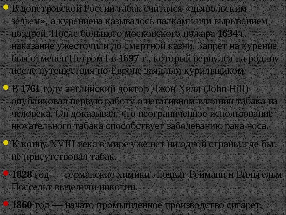 В допетровской России табак считался «дьявольским зельем», а курениена казыва...
