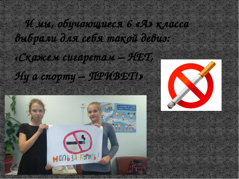 И мы, обучающиеся 6 «А» класса выбрали для себя такой девиз: «Скажем сигарет...