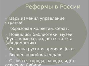 Реформы в России - Царь изменил управление страной: образовал коллегии, Сена