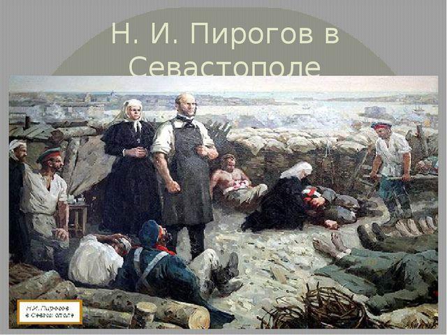 Н. И. Пирогов в Севастополе