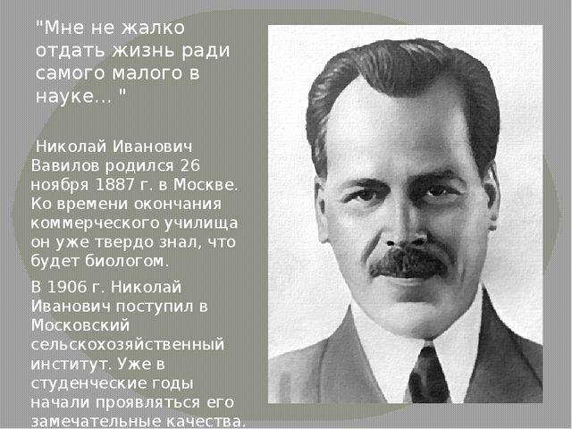Николай Иванович Вавилов родился 26 ноября 1887г. в Москве. Ко времени окон...