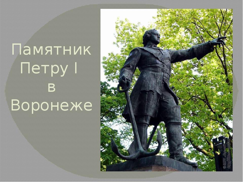 Памятник Петру I в Воронеже
