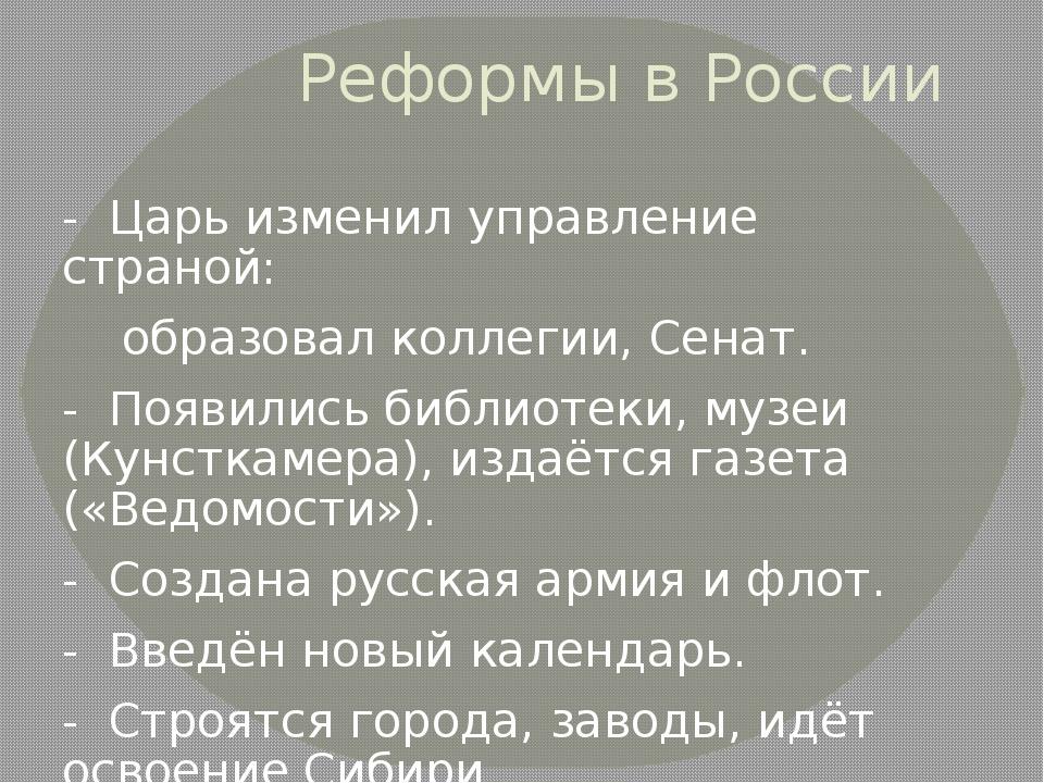 Реформы в России - Царь изменил управление страной: образовал коллегии, Сена...
