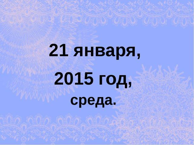 2015 год, 21 января, среда.