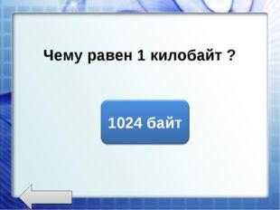 Чему равен 1 килобайт ?