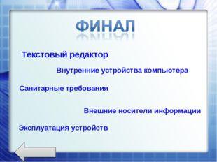 Текстовый редактор Внутренние устройства компьютера Санитарные требования Вне