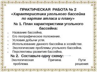 ПРАКТИЧЕСКАЯ РАБОТА № 2 «Характеристика угольного бассейна по картам атласа и