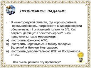 ПРОБЛЕМНОЕ ЗАДАНИЕ: В нижегородской области, где хорошо развита промышленност