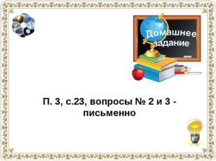 П. 3, с.23, вопросы № 2 и 3 - письменно