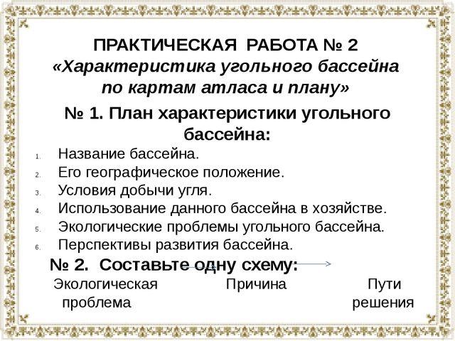 ПРАКТИЧЕСКАЯ РАБОТА № 2 «Характеристика угольного бассейна по картам атласа и...