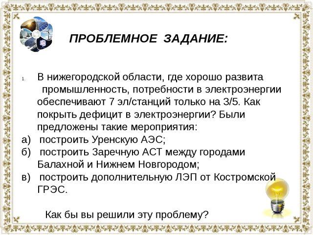 ПРОБЛЕМНОЕ ЗАДАНИЕ: В нижегородской области, где хорошо развита промышленност...