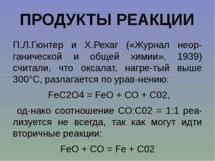 П.Л.Гюнтер и Х.Рехаг («Журнал неорганической и общей химии», 1939) считали,