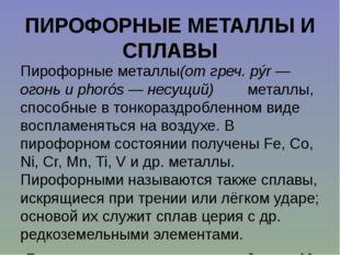 ПИРОФОРНЫЕ МЕТАЛЛЫ И СПЛАВЫ Пирофорные металлы(от греч. pýr — огонь и phorós