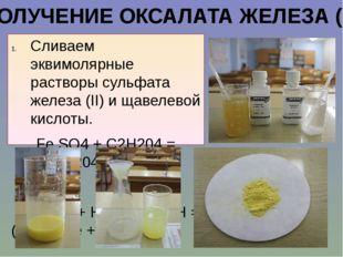 Сливаем эквимолярные растворы сульфата железа (II) и щавелевой кислоты. Fe S