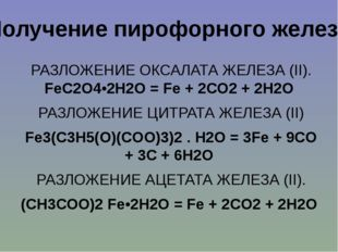 РАЗЛОЖЕНИЕ ОКСАЛАТА ЖЕЛЕЗА (II). FeC2O4•2H2O = Fe + 2CO2+ 2H2O РАЗЛОЖЕНИЕ Ц