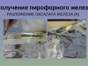 РАЗЛОЖЕНИЕ ОКСАЛАТА ЖЕЛЕЗА (II). Получение пирофорного железа