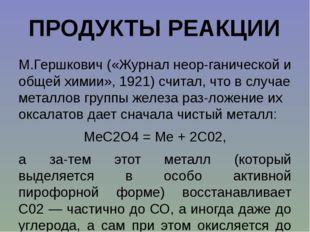М.Гершкович («Журнал неорганической и общей химии», 1921) считал, что в слу