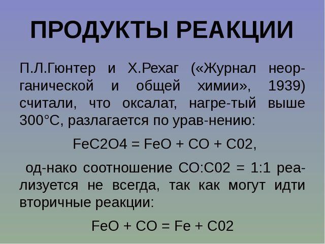 П.Л.Гюнтер и Х.Рехаг («Журнал неорганической и общей химии», 1939) считали,...