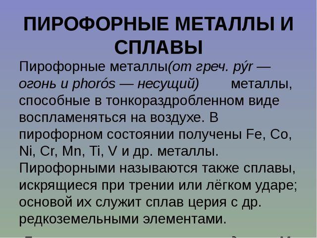 ПИРОФОРНЫЕ МЕТАЛЛЫ И СПЛАВЫ Пирофорные металлы(от греч. pýr — огонь и phorós...
