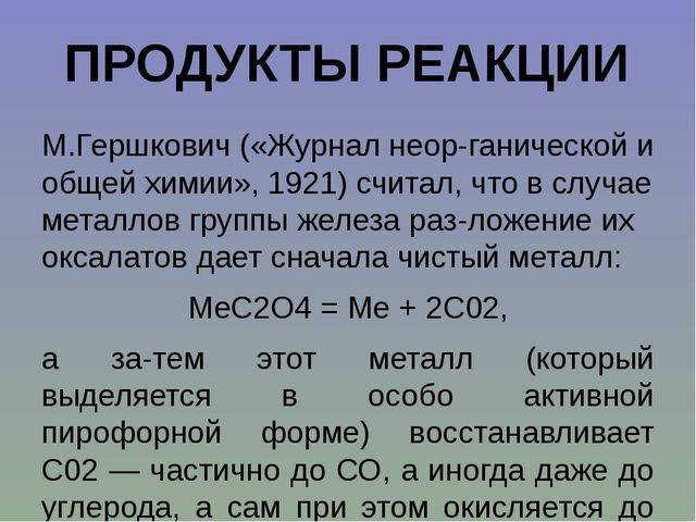 М.Гершкович («Журнал неорганической и общей химии», 1921) считал, что в слу...
