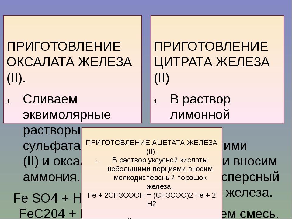 ПРИГОТОВЛЕНИЕ ОКСАЛАТА ЖЕЛЕЗА (II). Сливаем эквимолярные растворы сульфата ж...
