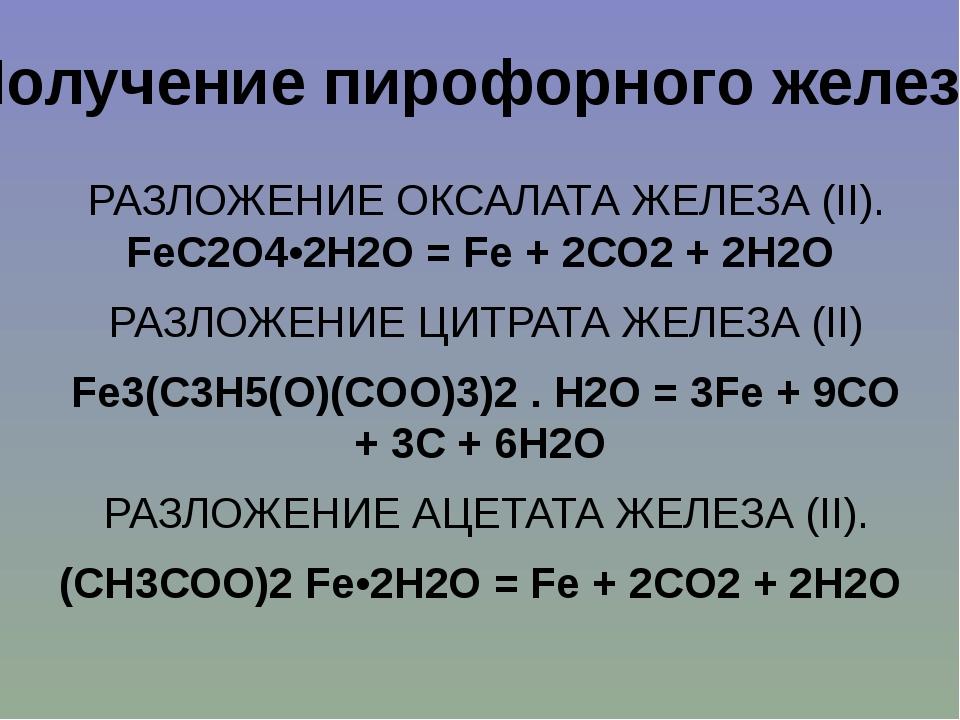 РАЗЛОЖЕНИЕ ОКСАЛАТА ЖЕЛЕЗА (II). FeC2O4•2H2O = Fe + 2CO2+ 2H2O РАЗЛОЖЕНИЕ Ц...