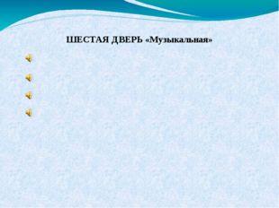 ШЕСТАЯ ДВЕРЬ «Музыкальная»