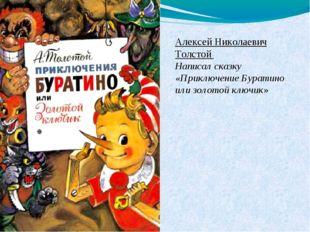 Алексей Николаевич Толстой Написал сказку «Приключение Буратино или золотой к