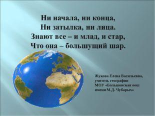 Жукова Елена Васильевна, учитель географии МОУ «Большовская оош имени М.Д. Чу
