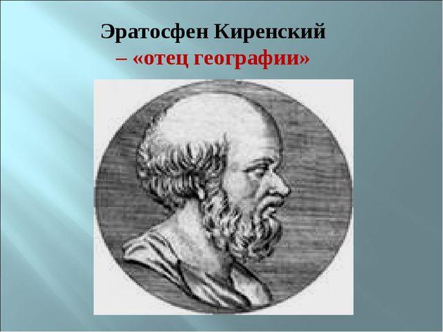 Эратосфен Киренский – «отец географии»