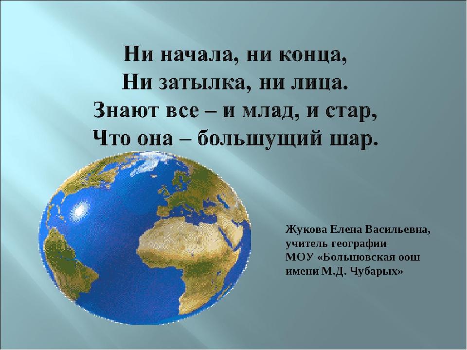 Жукова Елена Васильевна, учитель географии МОУ «Большовская оош имени М.Д. Чу...