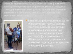 Решила поучаствовать во Всероссийском фестивале – конкурсе современного творч