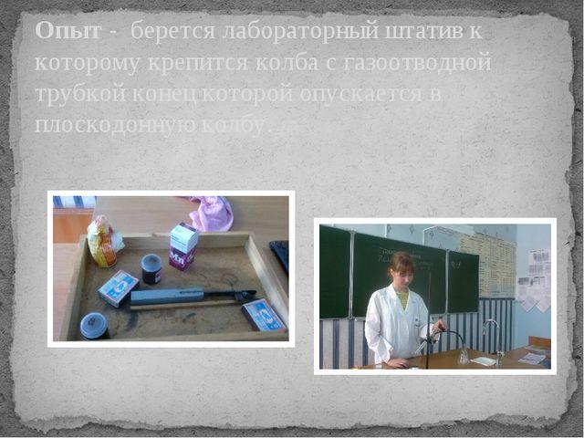 Опыт - берется лабораторный штатив к которому крепится колба с газоотводной т...
