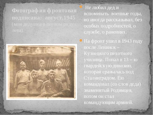 Фотография фронтовая подписана: август,1945 (мои дедушка в первом ряду с лева...