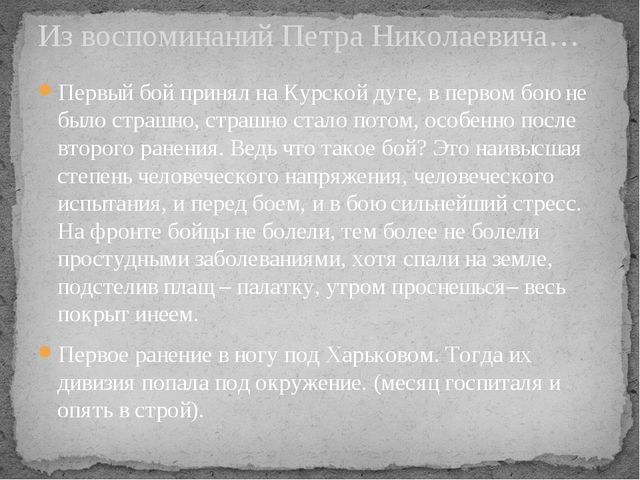 Первый бой принял на Курской дуге, в первом бою не было страшно, страшно стал...