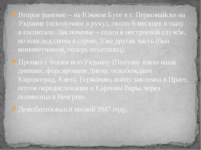 Второе ранение – на Южном Буге в г. Первомайске на Украине (осколочное в руку...