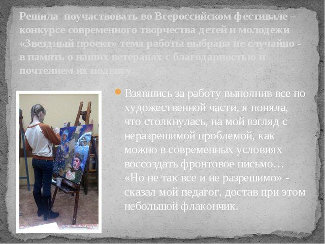 Решила поучаствовать во Всероссийском фестивале – конкурсе современного творч...