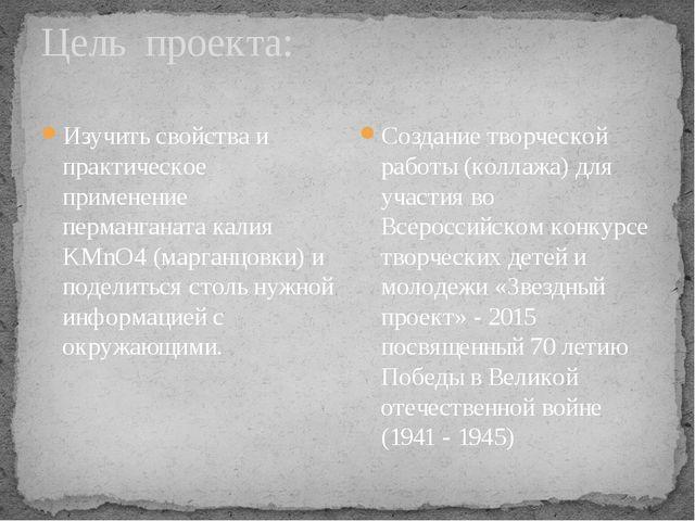 Цель проекта: Изучить свойства и практическое применение перманганата калия K...