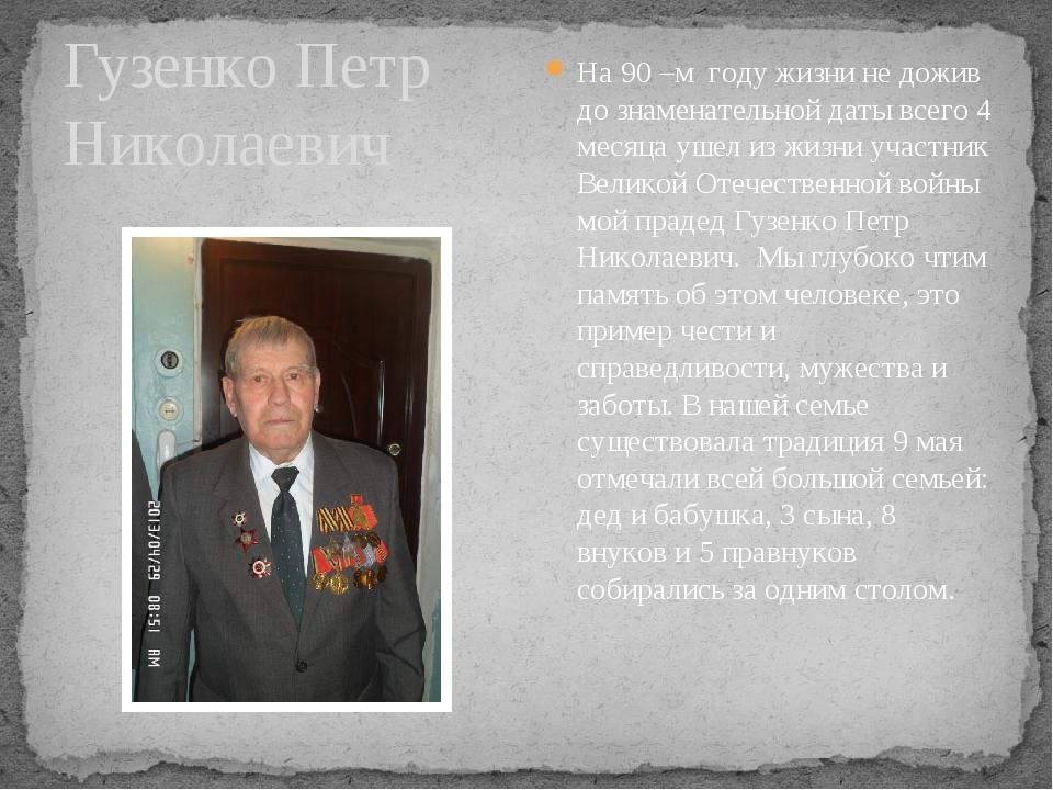 Гузенко Петр Николаевич На 90 –м году жизни не дожив до знаменательной даты в...