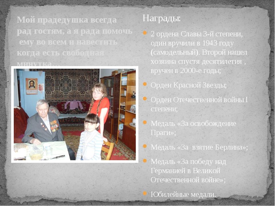 Мой прадедушка всегда рад гостям, а я рада помочь ему во всем и навестить ког...