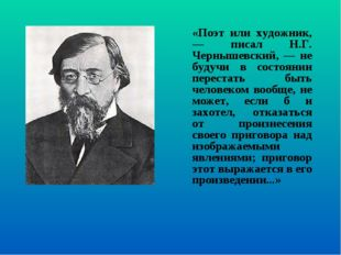 «Поэт или художник, — писал Н.Г. Чернышевский, — не будучи в состоянии перес