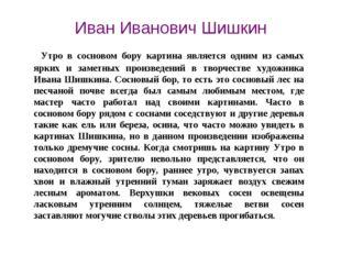 Иван Иванович Шишкин Утро в сосновом бору картина является одним из самых я