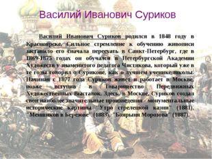 Василий Иванович Суриков Василий Иванович Суриков родился в 1848 году в Красн