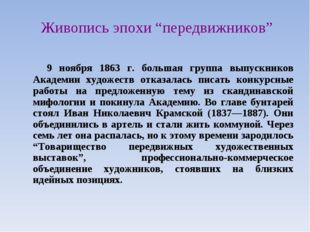 """Живопись эпохи """"передвижников"""" 9 ноября 1863 г. большая группа выпускников Ак"""