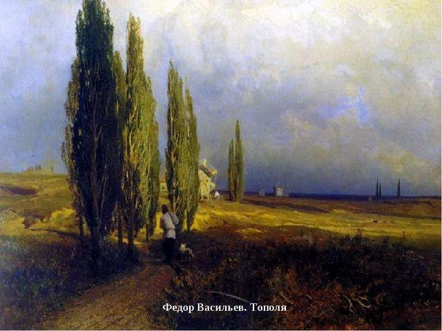 Федор Васильев. Тополя