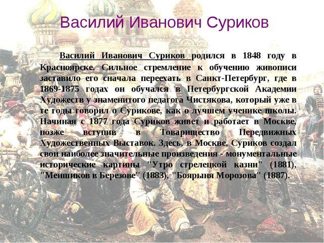 Василий Иванович Суриков Василий Иванович Суриков родился в 1848 году в Красн...